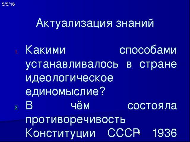 Актуализация знаний Какими способами устанавливалось в стране идеологическое...