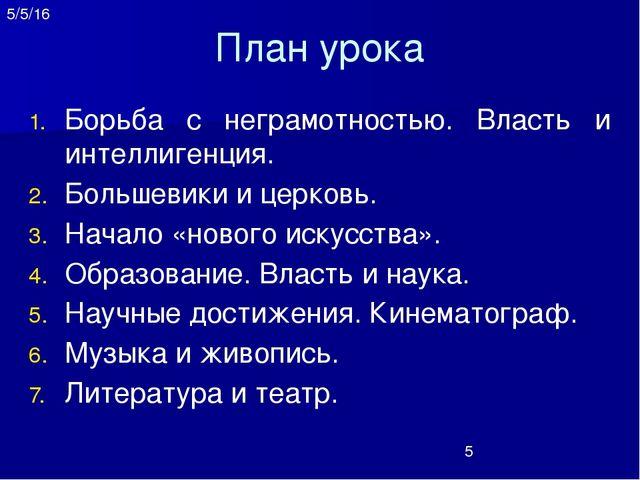 5. Научные достижения. Кинематограф Получила мировое признание советская физи...