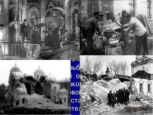 Повсеместно стали закрываться храмы и монастыри. Их имущество и предметы кул...