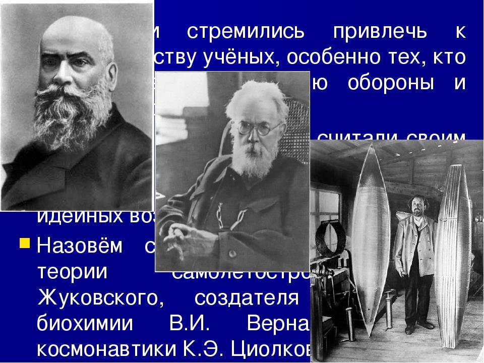 Большевики стремились привлечь к сотрудничеству учёных, особенно тех, кто сп...