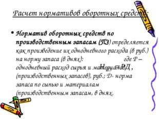 Расчет нормативов оборотных средств: Норматив оборотных средств по производст