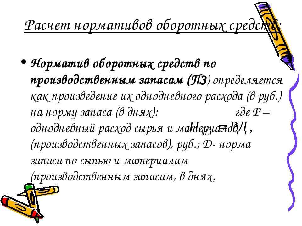 Расчет нормативов оборотных средств: Норматив оборотных средств по производст...