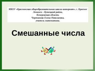 Смешанные числа МКОУ «Краснинская общеобразовательная школа-интернат», с. Кра