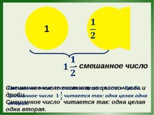 1 - смешанное число