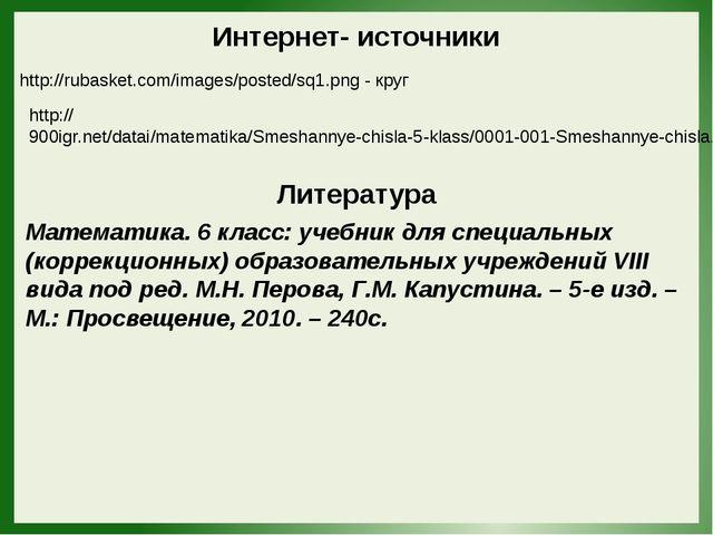 http://rubasket.com/images/posted/sq1.png - круг Интернет- источники Литерату...