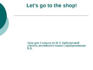 Let's go to the shop! Урок для 3 класса по М.З. Биболетовой учитель английско