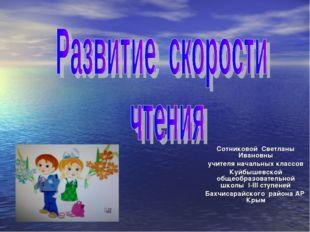 Сотниковой Светланы Ивановны учителя начальных классов Куйбышевской общеобраз