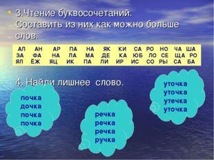3.Чтение буквосочетаний. Составить из них как можно больше слов. 4. Найди лиш