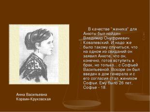 """В качестве """"жениха"""" для Анюты был найден Владимир Онуфриевич Ковалевский. И"""