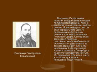 Владимир Онуфриевич поразил воображение молодой палибинской барышни. Жизнь е