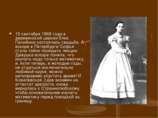 15 сентября 1868 года в деревенской церкви близ Палибино состоялась свадьба.