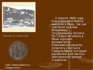 3 апреля 1869 года Ковалевские и Анюта выехали в Вену, так как там были нужн