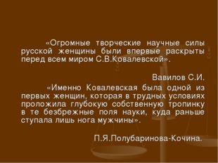 «Огромные творческие научные силы русской женщины были впервые раскрыты пере