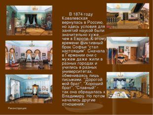 В 1874 году Ковалевская вернулась в Россию, но здесь условия для занятий нау