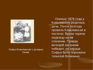 Осенью 1878 года у Ковалевских родилась дочь. Почти полгода провела Ковалевс