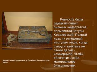 Ревность была одним из самых сильных недостатков порывистой натуры Ковалевск
