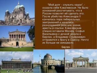 """""""Мой долг - служить науке"""", - сказала себе Ковалевская. Не было оснований ра"""