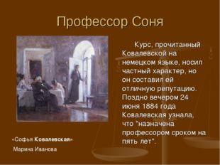 Профессор Соня Курс, прочитанный Ковалевской на немецком языке, носил частный