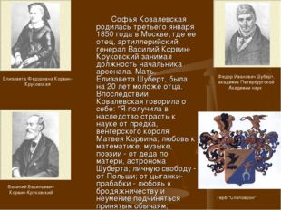 Софья Ковалевская родилась третьего января 1850 года в Москве, где ее отец,