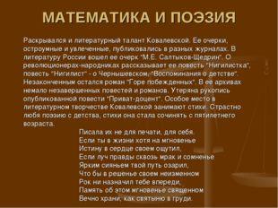 МАТЕМАТИКА И ПОЭЗИЯ Раскрывался и литературный талант Ковалевской. Ее очерки,