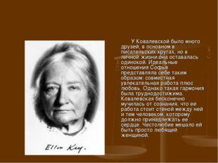 У Ковалевской было много друзей, в основном в писательских кругах, но в личн