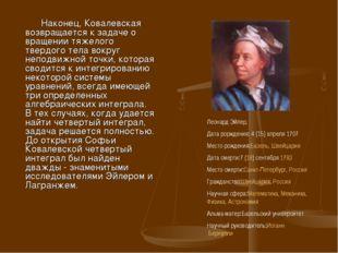 Наконец, Ковалевская возвращается к задаче о вращении тяжелого твердого тела