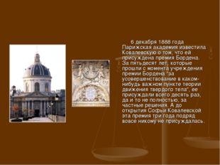 6 декабря 1888 года Парижская академия известила Ковалевскую о том, что ей п