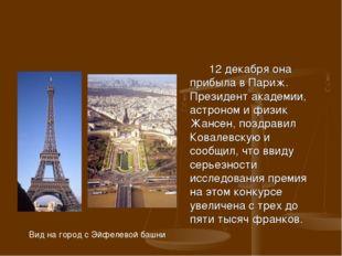 12 декабря она прибыла в Париж. Президент академии, астроном и физик Жансен,