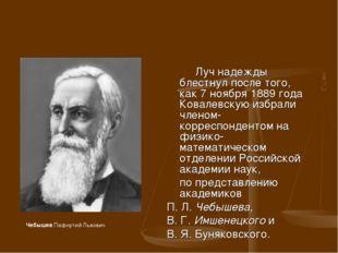 Луч надежды блестнул после того, как 7 ноября 1889 года Ковалевскую избрали