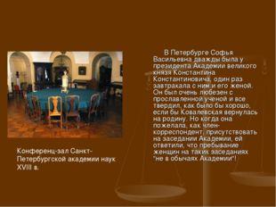 В Петербурге Софья Васильевна дважды была у президента Академии великого кня