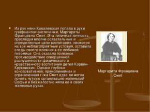 Из рук няни Ковалевская попала в руки гувернантки-англичанки, Маргариты Франц