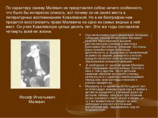 Сын мелкопоместного дворянина западных губерний, Иосиф Игнатьевич Малевич пол