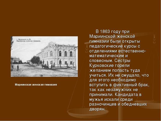 В 1863 году при Мариинской женской гимназии были открыты педагогические курс...