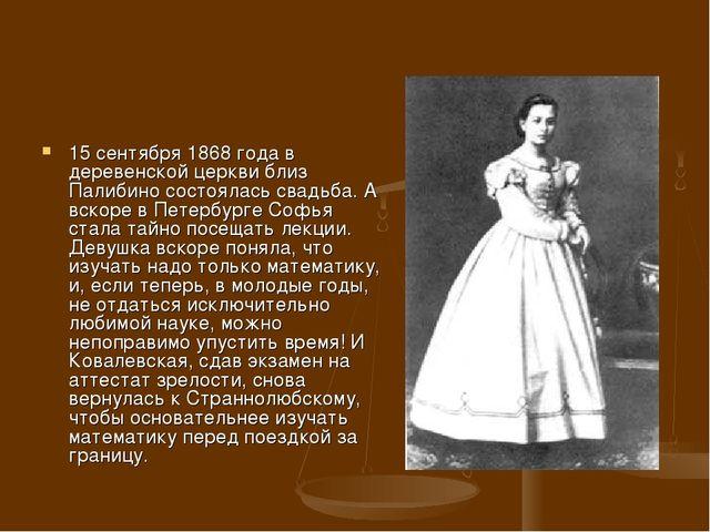 15 сентября 1868 года в деревенской церкви близ Палибино состоялась свадьба....