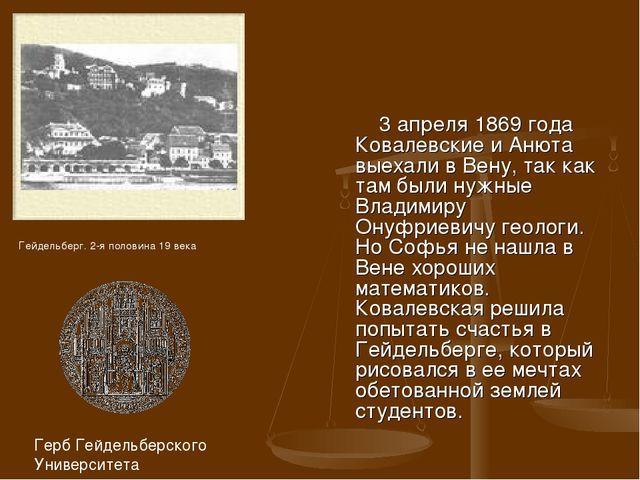 3 апреля 1869 года Ковалевские и Анюта выехали в Вену, так как там были нужн...