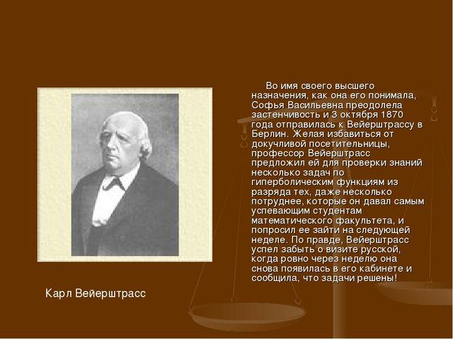 Во имя своего высшего назначения, как она его понимала, Софья Васильевна пре...