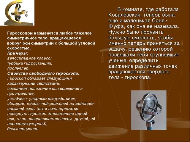 В комнате, где работала Ковалевская, теперь была еще и маленькая Соня - Фуфа...