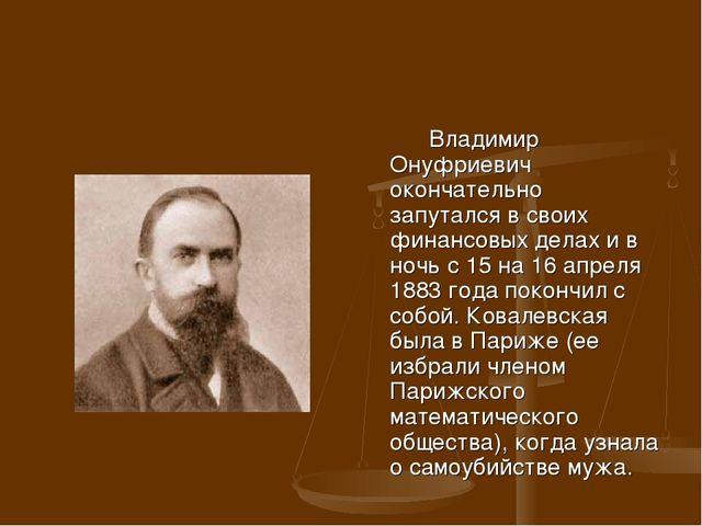 Владимир Онуфриевич окончательно запутался в своих финансовых делах и в ночь...