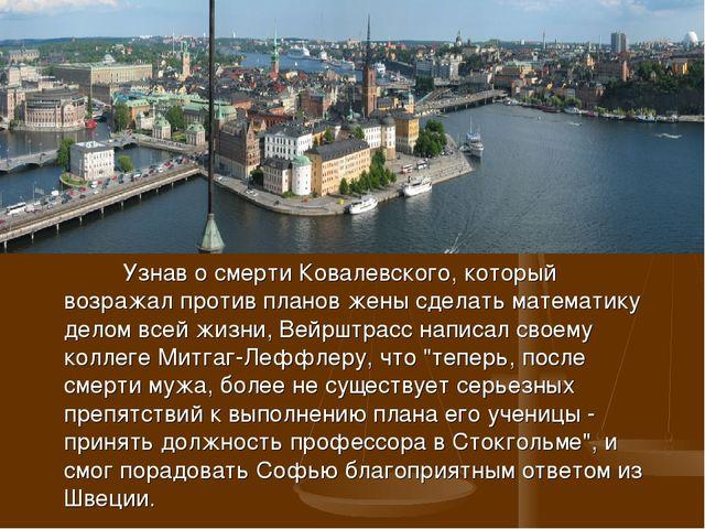 Узнав о смерти Ковалевского, который возражал против планов жены сделать мат...