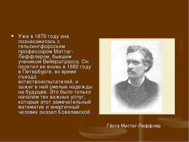 Уже в 1876 году она познакомилась с гельсингфорсским профессором Миттаг-Леффл...