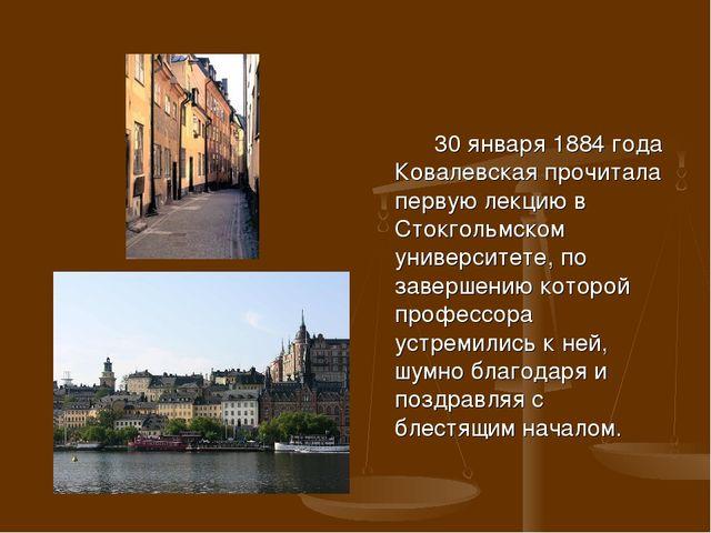 30 января 1884 года Ковалевская прочитала первую лекцию в Стокгольмском унив...