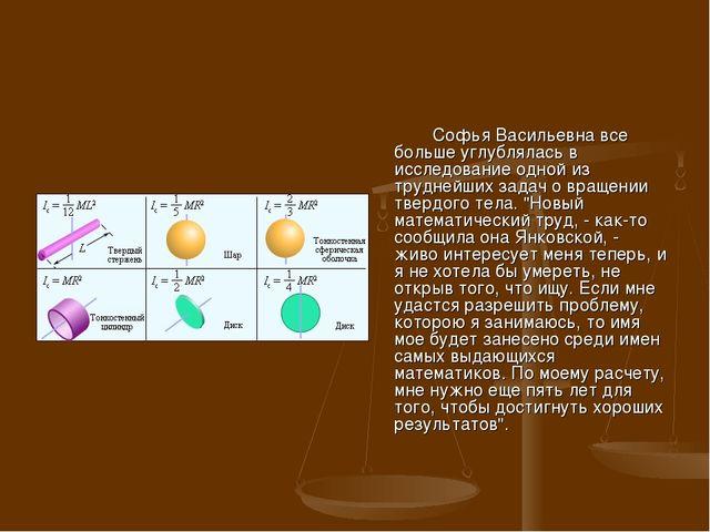 Софья Васильевна все больше углублялась в исследование одной из труднейших з...