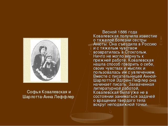 Весной 1886 года Ковалевская получила известие о тяжелой болезни сестры Анют...