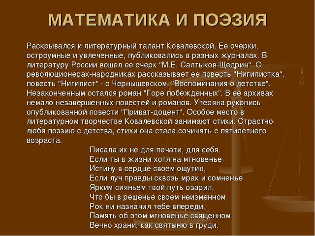 МАТЕМАТИКА И ПОЭЗИЯ Раскрывался и литературный талант Ковалевской. Ее очерки,...