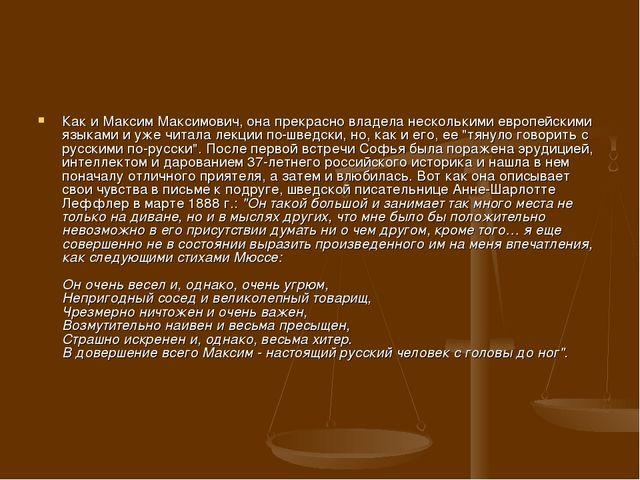 Как и Максим Максимович, она прекрасно владела несколькими европейскими языка...