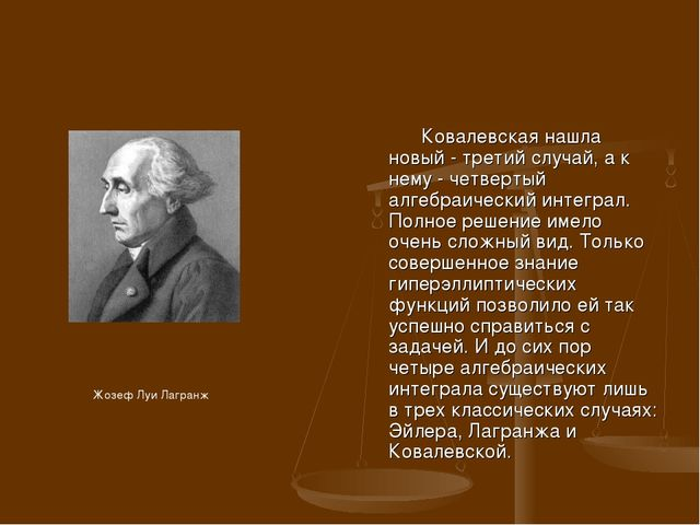 Ковалевская нашла новый - третий случай, а к нему - четвертый алгебраический...