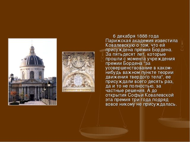 6 декабря 1888 года Парижская академия известила Ковалевскую о том, что ей п...