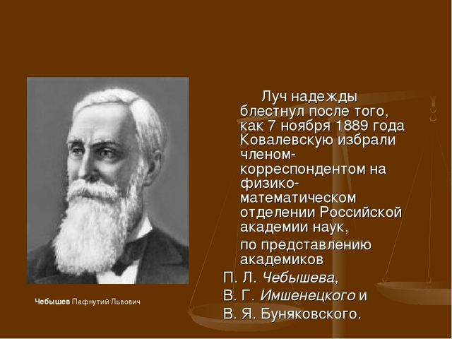 Луч надежды блестнул после того, как 7 ноября 1889 года Ковалевскую избрали...