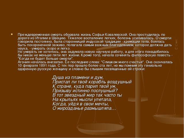 Преждевременная смерть оборвала жизнь Софьи Ковалевской. Она простудилась по...