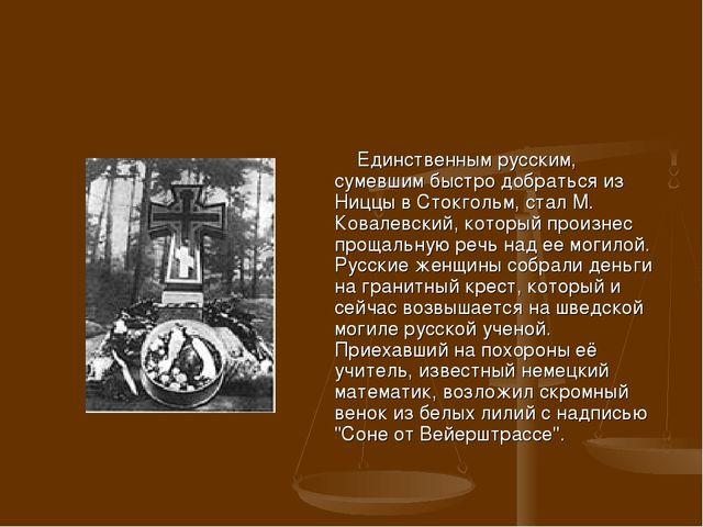 Единственным русским, сумевшим быстро добраться из Ниццы в Стокгольм, стал М...